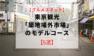 【グルメスポット】東京観光「築地場外市場」のモデルコース【5選】
