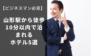 【ビジネスマン必見】山形駅から徒歩10分以内で泊まれるホテル5選