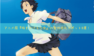 アニメ版「時をかける少女」の聖地巡礼スポット7選!