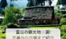 富山の観光地9選!定番・穴場スポットを紹介!