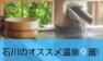 石川のオススメ温泉9選!観光のあとは癒されよう!