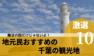 地元民おすすめの千葉の観光地激選10!(魔法の国だけじゃないよ!)
