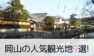 岡山で絶対行きたい観光地9選!魅力溢れる人気スポットを紹介!