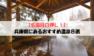 【名湯目白押し!】兵庫県にあるおすすめ温泉8選