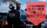 【静岡】大井川鐵道でSLに乗ろう!沿線の観光地も紹介