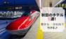 秋田駅から徒歩10分圏内!1万円以下のホテル5選!