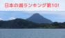 日本で面積が大きい湖ランキングベスト10!観光情報も紹介!