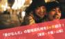 「愛がなんだ」の聖地巡礼地を8ヶ所紹介!【東京・千葉・山梨】