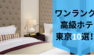 【東京】ワンランク上の高級ホテル10選!贅沢なひと時を過ごそう