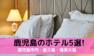 鹿児島中央駅徒歩5分・屋久島・奄美大島のオススメなホテル5選!