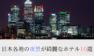 夜景が綺麗に見える日本のホテル10選!ロマンチックに過ごせる!