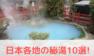 日本各地の秘湯10選!人が少ないからゆっくり温泉を満喫できる!
