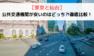 【東京と仙台】主要公共交通機関が安いのはどっち?!徹底比較!