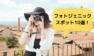 日本各地のフォトジェニックスポット10選!SNS映え間違えなし!