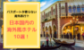 パスポートが要らない海外旅行⁈日本国内の海外風ホテル10選!